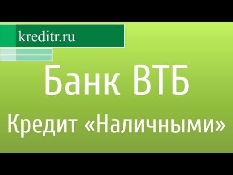 """Кредит банка ВТБ """"Наличными"""""""