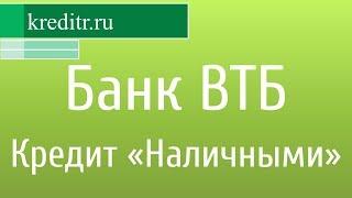 Кредит банка ВТБ