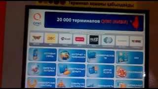 Как загружаются деньги на Qiwi кошелек через терминал
