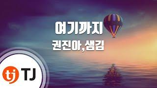 [TJ노래방] 여기까지 - 권진아,샘김 / TJ Karaoke
