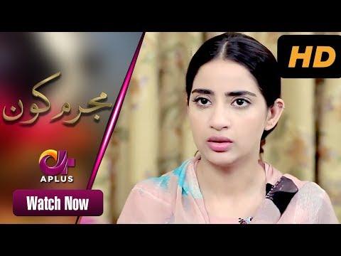 Pakistani Drama   Mujrim Kon - Haqeeqat   Episode 1   Aplus Dramas   Ali Abbas, Saboor Ali, Srha