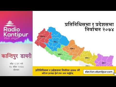 Kantipur Diary 6:30pm - 11 December 2017