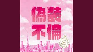 Provided to YouTube by VAP 偽装不倫~オーケストラ・ヴァージョン~ ·...
