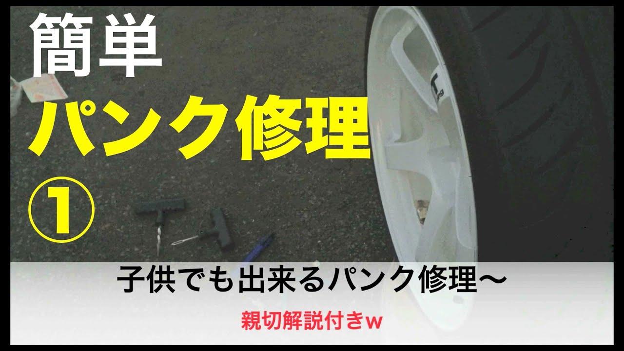 車 パンク 修理 料金