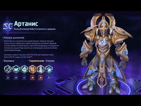видео: heroes of the storm/Герои шторма. pro gaming. Артанис. dd+tank билд.