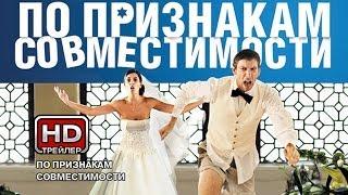 По признакам совместимости - Русский трейлер