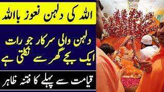 Dulhan Wali Sarkar Naoozubillah | Qayamat Se Pehle Ka Fitna | The Urdu Teacher