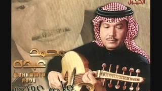 محمد عبده-قلبي عليك التاع