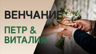ВЕНЧАНИЕ - Петра и Виталии