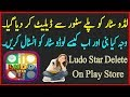 Why Ludo Star Game Deleted On Play Store & HOW TO INSTALL LUDO STAR GAME