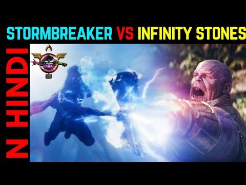 Infinity Stones VS Stormbreaker || Which Is More Powerful ?|| Explained In HINDI ||