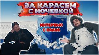 Ловля карася зимой со льда За карасем на озеро Уелги Зимняя рыбалка на карася Палатка Siberia