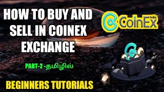 CRYPTO TRADING BASIC BUY/SELL TAMIL TUTORIALS | COINEX TUTORIALS
