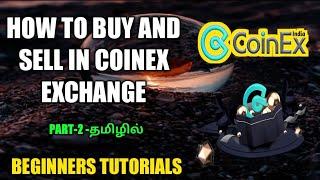 CRYPTO TRADING BASIC BUY/SELL TAMIL TUTORIALS | COINEX TUTORIALS