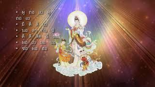 大悲咒 ไต่ปุยจิ่ว พร้อมบทสวดตาม (เสียงผู้หญิง) เย็นใจฟังสบาย ไพเราะ Worship song for Chinese Goddess