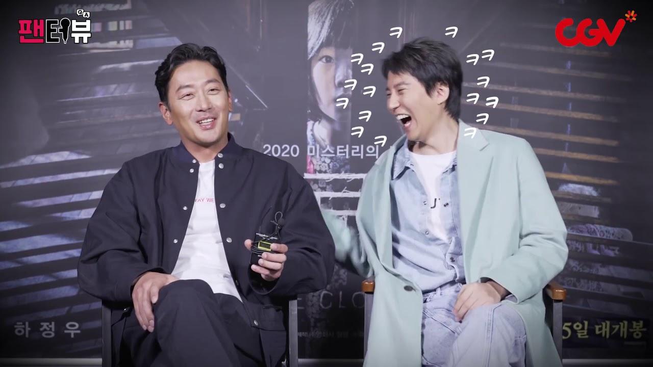 2020 | Ha Jung Woo & Kim Nam Gil – The Closet Fanterview by CGV