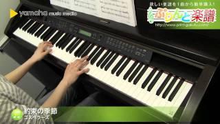 約束の季節 / The Gospellers : ピアノ(ソロ) / 中級