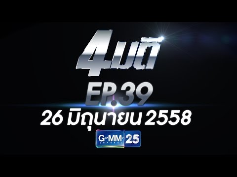 4มติ - บุ๋ม ปนัดดา วงศ์ผู้ดี  วันที่ 26 มิถุนายน 2558 [EP.39]