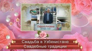 Свадьба в Узбекистане, Ангрен. Узбекская музыка, обряды и традиции, Angren. Дойра, карнай, сурнай.