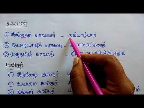 Tnpsc/TET Tamil shortcuts-குழப்பமான அடைமொழிகள்-எளிய முறை