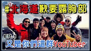 【魚乾】這是什麼胡鬧的Tag?又是這群YouTuber的北海道之旅!EP.1 (With 菜喳、聖氏夫婦、阿滴英文、劉沛美根、林辰) thumbnail
