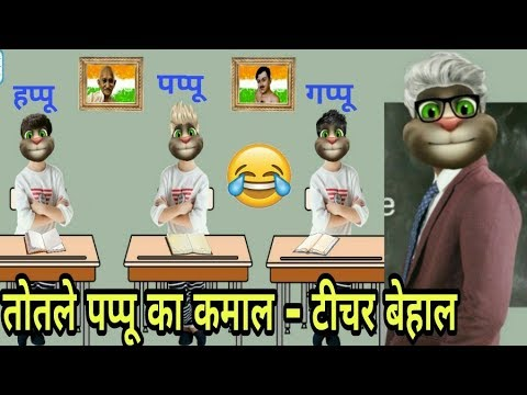 Student - Teacher Comedy ! Part-12 ! Funny Comedy ! Talking Tom