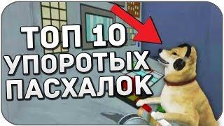 Топ 10 УПОРОТЫХ пасхалок в играх (Пасхалки)