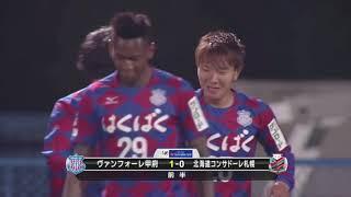 カウンターから最終ラインを抜け出した味方選手のラストパスを森 晃太(...