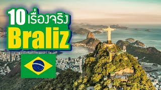 10 เรื่องจริงของประเทศ บราซิล (Brazil) ที่คุณอาจไม่เคยรู้ ~ LUPAS