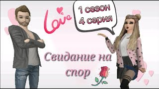 Avakin Life сериал | Свидание на спор | 1 сезон | 4 серия |