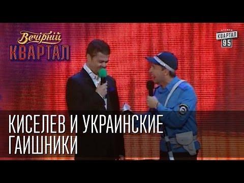 Киселев и украинские