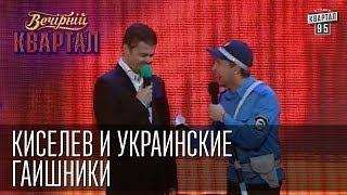 Киселев и украинские ГАИшники | Вечерний Квартал 31.05.2014