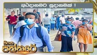 Siyatha Paththare | 29.01.2020 | @Siyatha TV Thumbnail