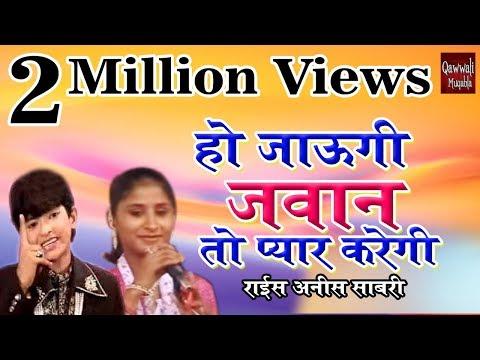 Qawwali Muqabla Sawal Jawab    Kashti ko hone do ( Rais Anees Sabri ) Qawwali Muqabla