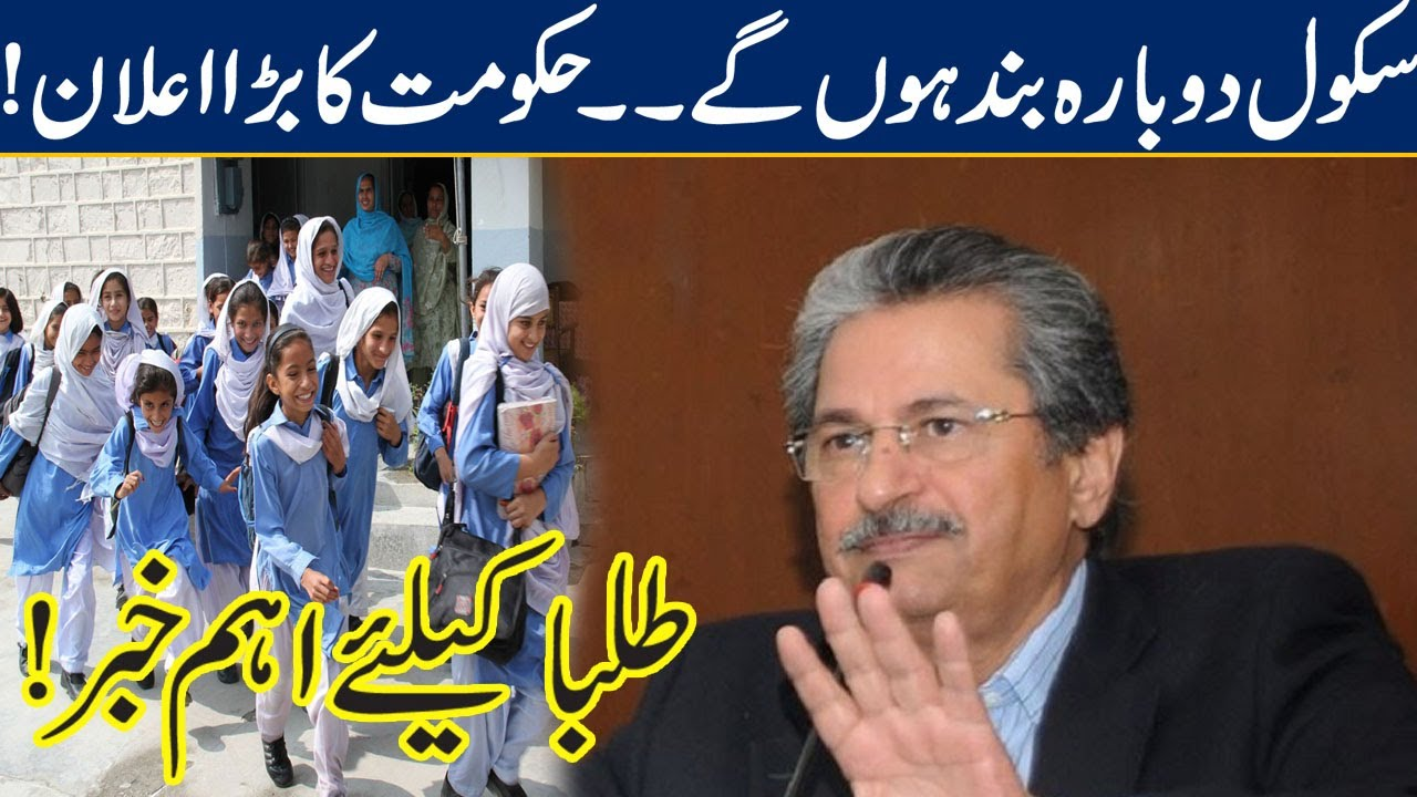 School Will be Closed - Imran Khan Government Big Announcement