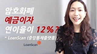 암호화페 예금 이자가 12%?! - LoanScan (…