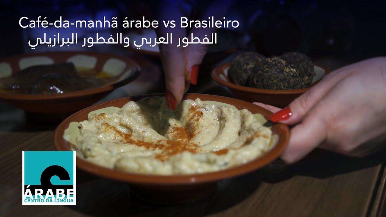 Café-da-manhã árabe vs. café-da-manhã paulistano