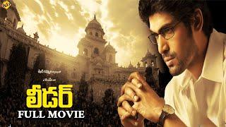 Rana Daggubati #Leader Telugu Full Movie | Sekhar Kammula | Mickey J Meyer | Suhasini Maniratnam