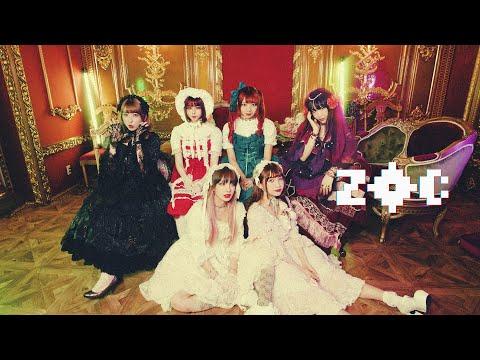 ZOC「ヒアルロンリーガール」Music Video
