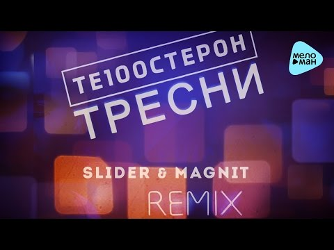 Те100стерон - Тресни (Slider & Magnit Remix) (Official Audio 2017)