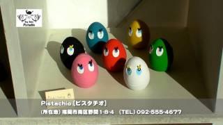 [詳細はコチラ⇒] http://conne.fukuoka-domain.net/m-pistachio.html 福...