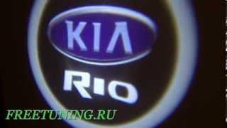 Проекция логотипа на авто Киа Рио (Freetuning.ru)..собственное производство
