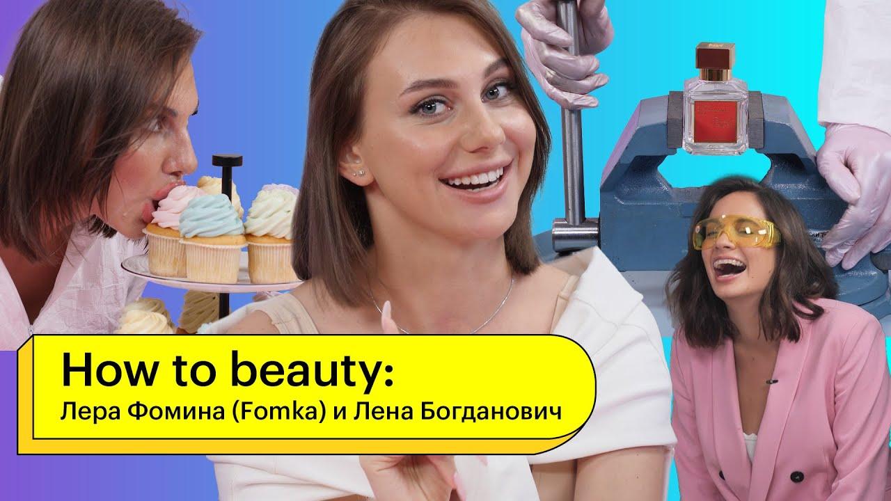 HOW TO BEAUTY: Лера Фомина (V.Fomka) и Лена Богданович