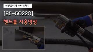 스팀세차기 85-50179 핸드툴사용영상(Steam E…