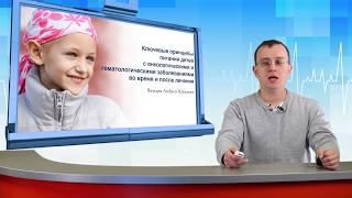 1. Почему питание играет важную роль для пациентов с онкологическими заболеваниями
