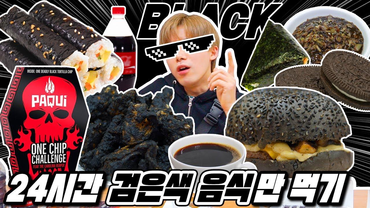 24시간 검은색 음식만 먹기ㅋㅋㅋ 신기한 블랙음식들 진짜 많음! - 허팝 (Eating Black food for 24hours)