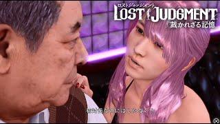 潜入!キャバクラ調査【LOST JUDGMENT #24】
