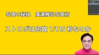写真の秘訣 廣瀬雅弘写真術→http://www.masahirohirose.com ストロボの...