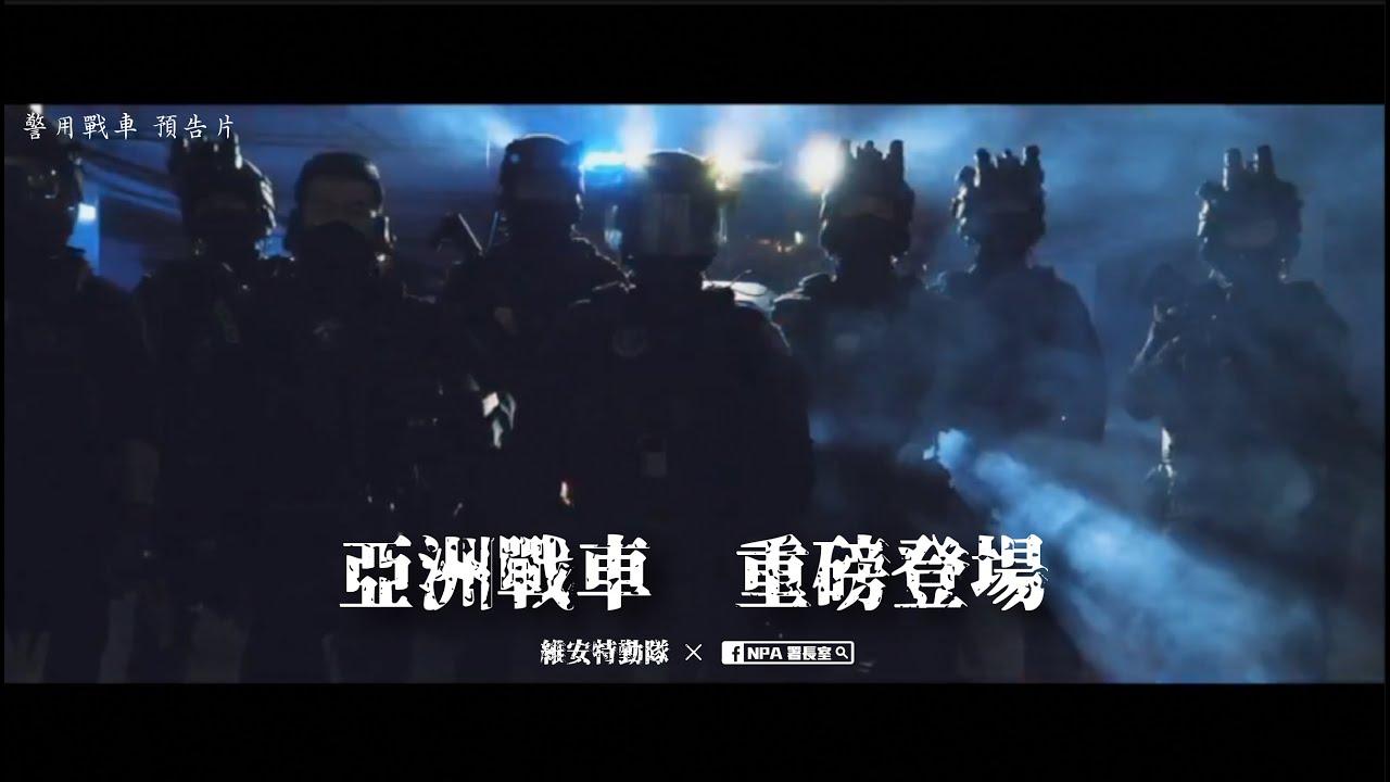 《亞洲戰車 重磅登場》正式預告片