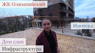 Квартиры в Сочи по акции  / ЖК Олимпийский / Недвижимость Сочи